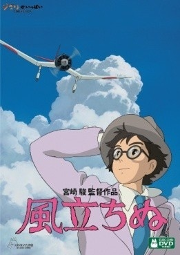 Photograph the Sky! Contest to Be Held in Commemoration of Blu-ray & DVD Release of *The Wind Rises*