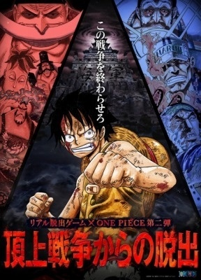 'One Piece' Second Real Escape Game 'Escape from the Battle of Marineford' to Hold 10-Stadium Tour Across Japan