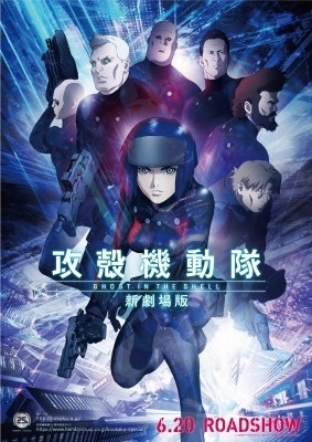 New 'Ghost in the Shell' Movie Will Be Released in Japan June 20; Next Generation Series Introduced; 25th Anniversary Special Promotional Video Released
