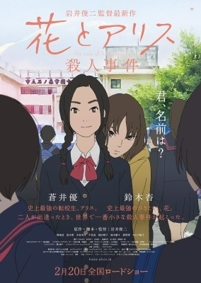 Latest Movie Poster Released for Shunji Iwai's 'The Case of Hana and Alice'