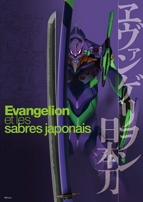 Evangelion and Japanese Swords Exhibition Crosses Over to Europe, Coming to Paris This Spring and Madrid This Summer