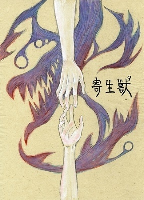 Anime *Parasyte* to Broadcast in 2014 on Nippon TV and Other Networks