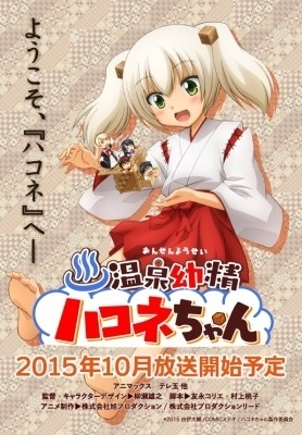 "Comic Meteor's Hot Spring Comedy ""Onsen Yosei Hakone-chan"" TV Series to Begin October 2015"