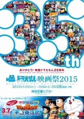 """Doraemon the Movie Festival"" to Be Held - All 35 Movies to Be Screened in 35 Days in Jinbocho"