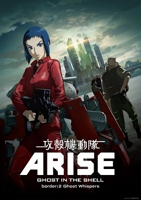 Trailer for *Ghost in the Shell: Arise Border:2 Ghost Whispers* Releases!