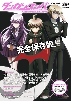 November is Fully Loaded with Appeal - Official Complete Book for TV Anime *Danganronpa: The Animation* to Release
