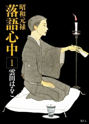 """Showa Genroku Rakugo Shinju"" TV Anime Confirmed, New OAD to Star Tomokazu Seki"