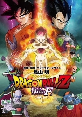Maximum the Hormone's 'F' Chosen as Battle Song for 'Dragon Ball Z' Movie