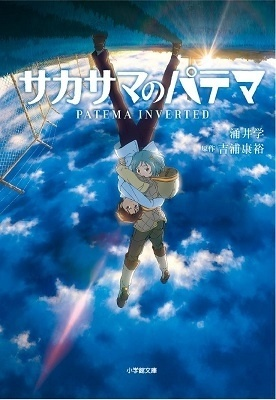 *Patema Inverted* Will Expand Out from the World of Movies to Become Manga and Novel