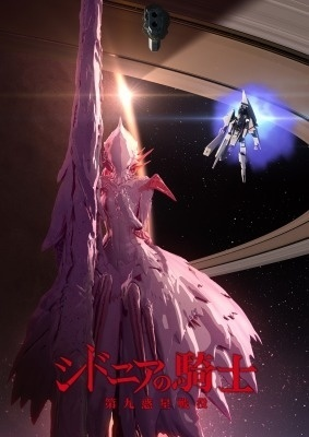 'Knights of Sidonia: War of the Ninth Planet' Theme Songs Go to Angela & Customi-Z