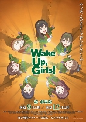 'Yup, at This Rate it Can Never End!' 'Wake Up Girls!' Movie News Released!