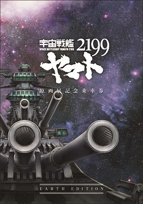 That's a Ticket?! The Impressive *Space Battleship Yamato 2199* Art Exhibit Commemorative Ticket