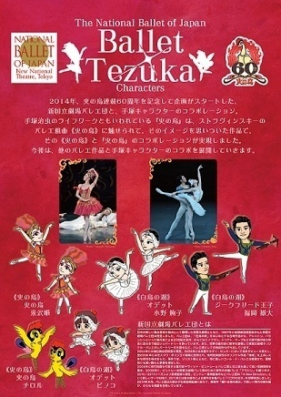 Tezuka Productions and The National Ballet of Japan to Collaborate On *Phoenix* and *Swan Lake*
