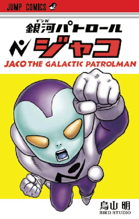 Akira Toriyama's Newest Work *Jaco the Galactic Patrolman* Releases on April 4, Goku's Mother Introduced for the First Time