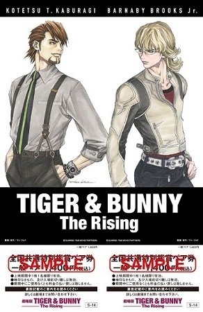 New Visual of Kotetsu and Barnaby for Tiger & Bunny: The Rising Releases