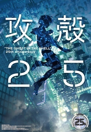 *Ghost in the Shell* 25th Anniversary Commemorative Site Opens, Exhibit and Music Event Announced