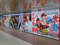 *Kuroko no Basuke* poster shown at the Tokyo Metro Shinjuku station © Fujimaki Tadatoshi/Shueisha Inc.