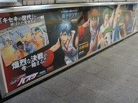 *Kuroko no Basuke* posters shown at the JR Nagano station. Photo provided by: Shueisha Inc.