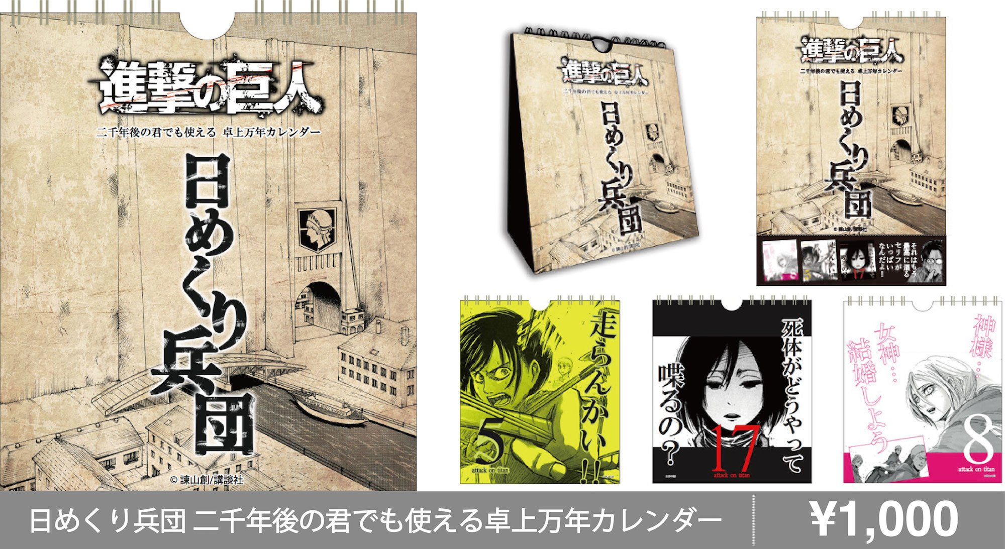 Attack on Titan Flip Calendar:  A Desktop Calendar You Can Use Even 2,000 Years from Now | Kyomaf Price: 1,000 yen