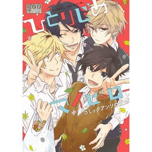 Hitorijime My Hero Comic Anthology