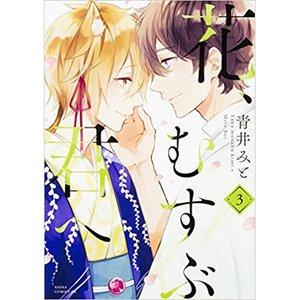 Hana Musubu Kimi e Vol. 3