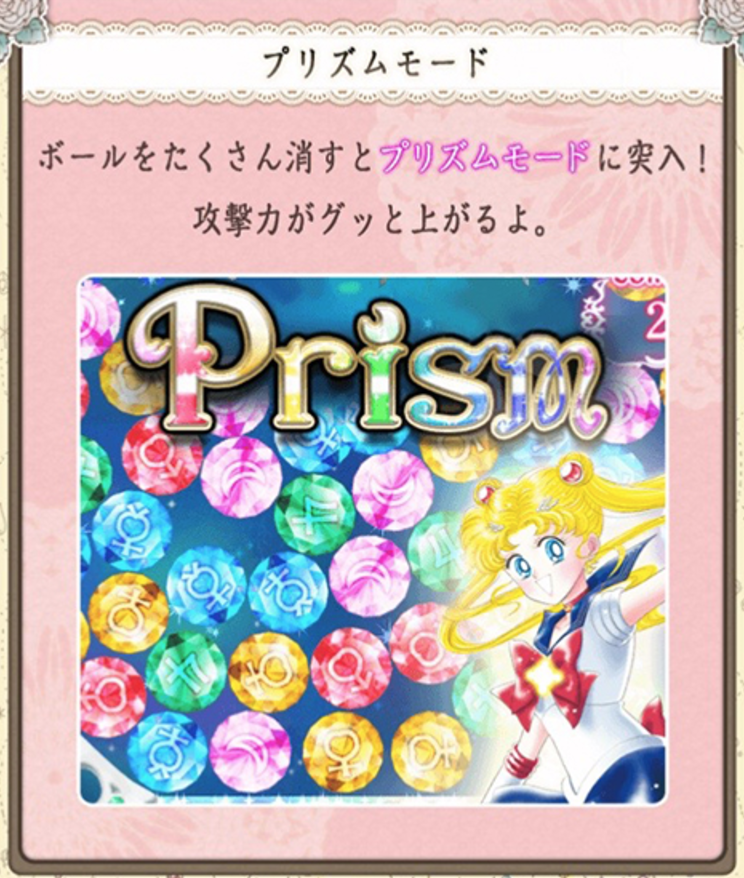 If you clear lots of balls, you'll reach the Prism Mode! Your attack power will increase faster, and you can get lots of Diamonds!