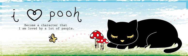 Osumashi Pooh-chan