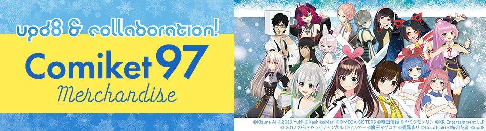 upd8 Comiket 97 Merchandise