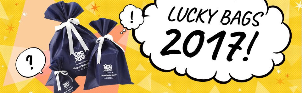 Lucky Bags 2017