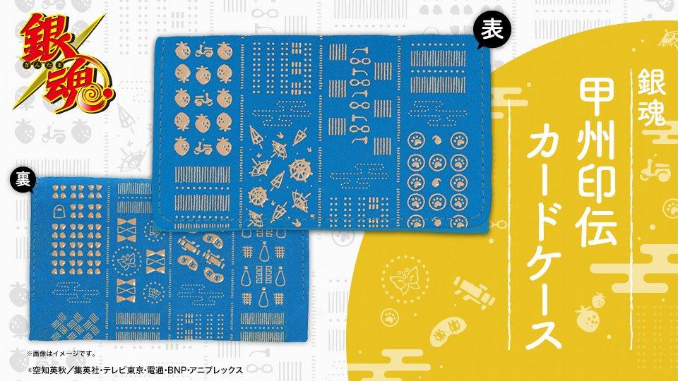 【初展示!】銀魂 甲州印伝 カードケース
