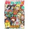 "Comic Dengeki Daioh ""g"" February 2016"