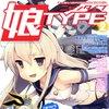 NyanType February 2015 Issue (Bonus: KanColle Shimakaze Figure)