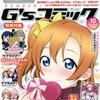 Dengeki G's Comic Vol.10