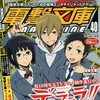 Dengeki Bunko Magazine Vol. 40, Nov. '14 w/ Izaya Orihara Niitengo + 2 More Bonuses