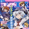 Monthly Comp Ace March 2015 Issue w/ KanColle Bonus