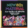 New '80s Material: '80s Illustration Works w/ DVD-ROM