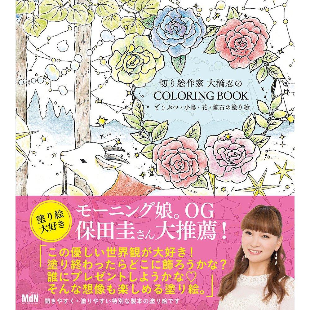 hatsune miku coloring book tokyo otaku mode shop