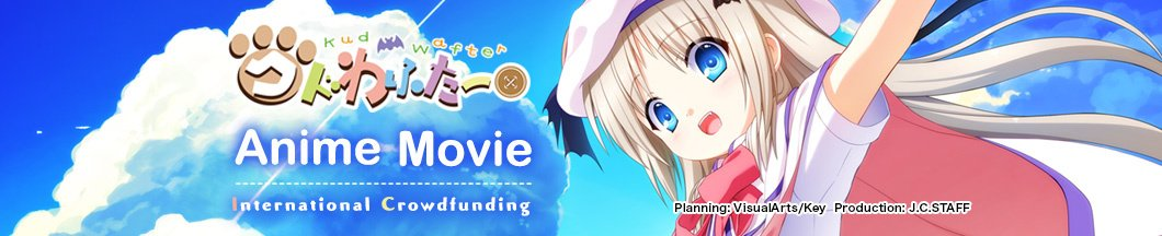 Kudwafter Anime Movie International Crowdfunding