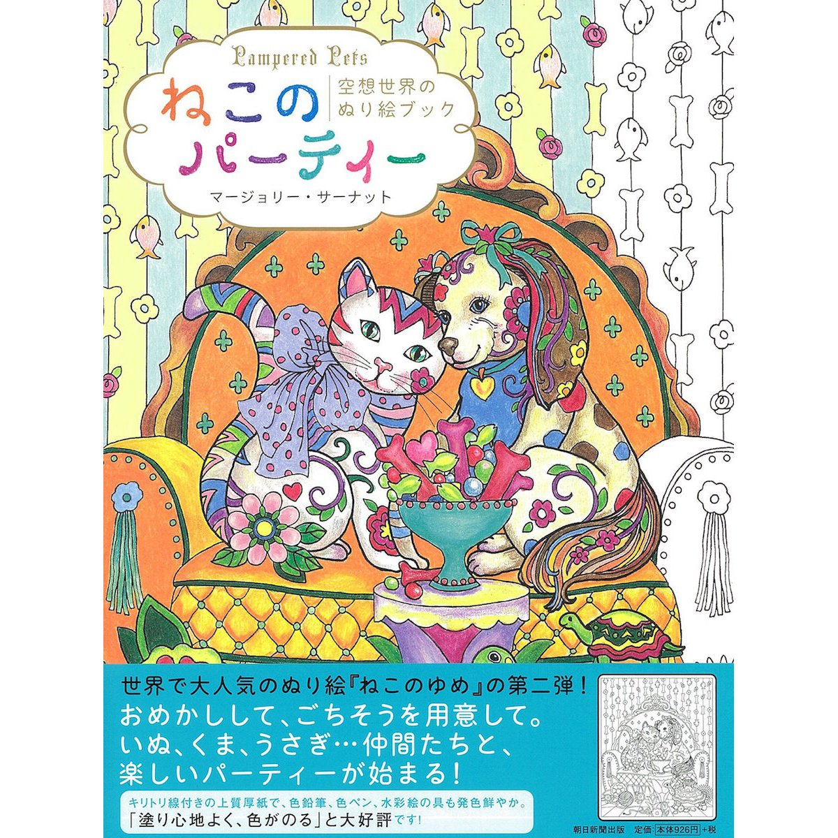 pampered pets cat party fantasy world coloring book tokyo otaku