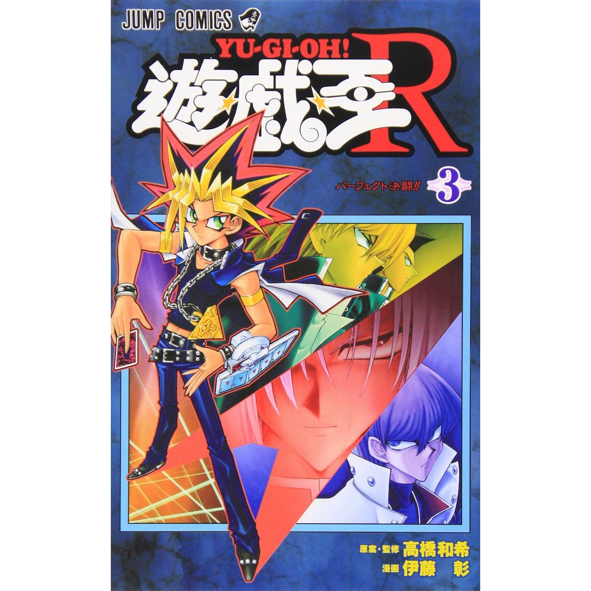 yu gi oh arc v strongest duelist yuya vol 1 tokyo otaku mode