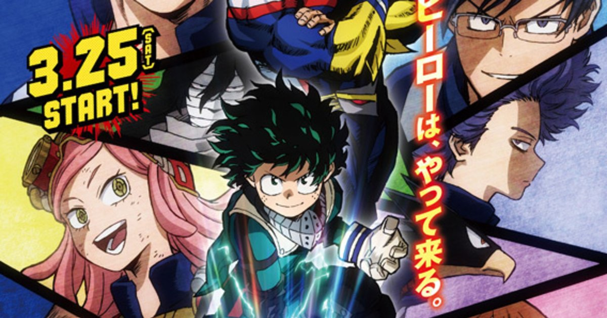 New Trailer For Second Season Of My Hero Academia Released