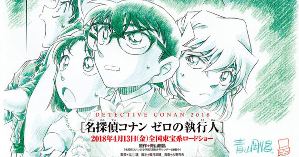 Detective Conan Reveals Title of 22nd Movie! | Tokyo Otaku Mode News