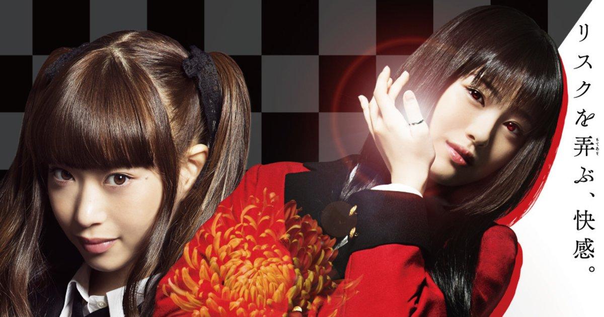 kakegurui live action reveals new visual and premiere dates