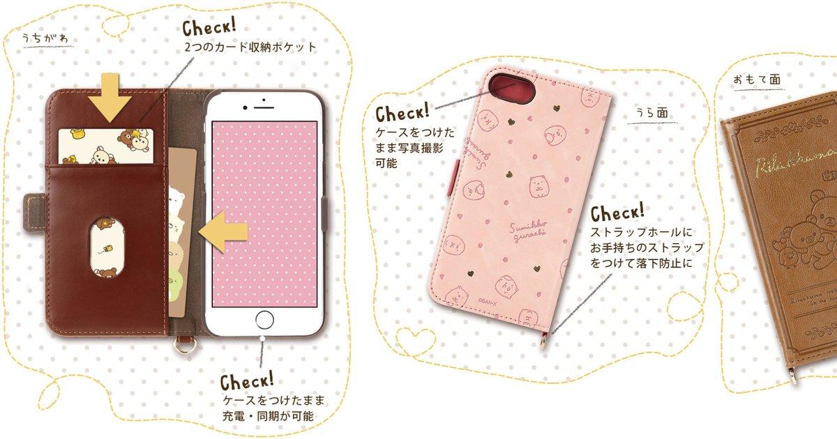 online store b5c9f 1fab3 Adorable Rilakkuma and Sumikko Gurashi iPhone 7 Flip Cases Available ...