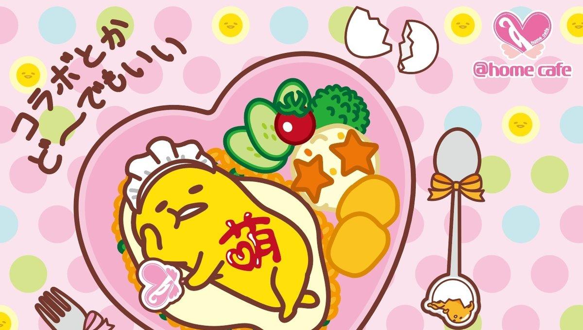 Gudetama Themed Event At Akihabara S Home Cafe Slated To