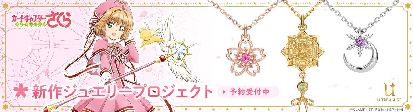 Cardcaptor Sakura Silver Necklace