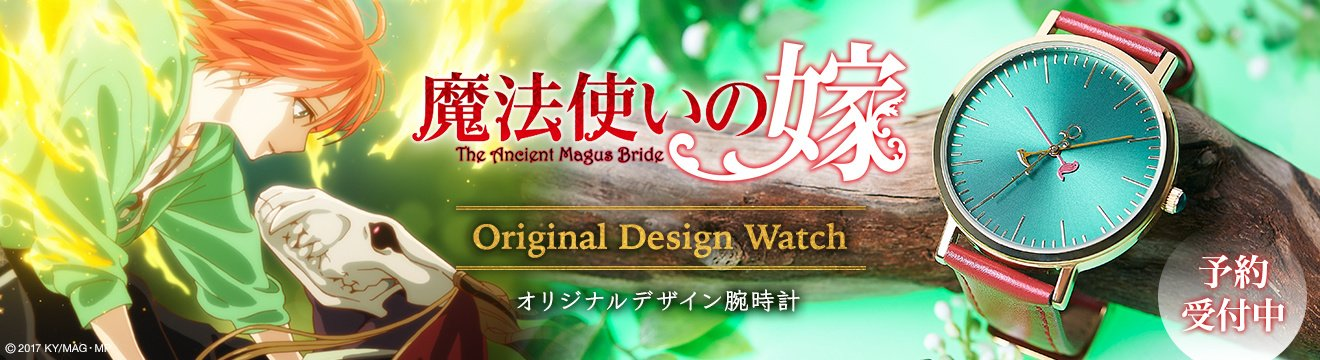 The Ancient Magus' Bride Original Design Watch