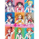 Love Live! Official Piano Collection