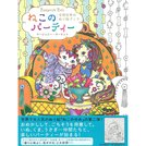 Pampered Pets Cat Party: Fantasy World Coloring Book