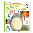 Tokuma Anime Picture Book Mini: Tons of Studio Ghibli Creatures